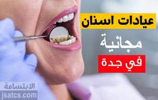عيادات أسنان مجانية في جده