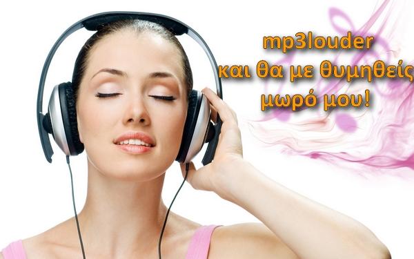 Mp3louder - Ανέβασε την ένταση των τραγουδιών που ακούγονται χαμηλά