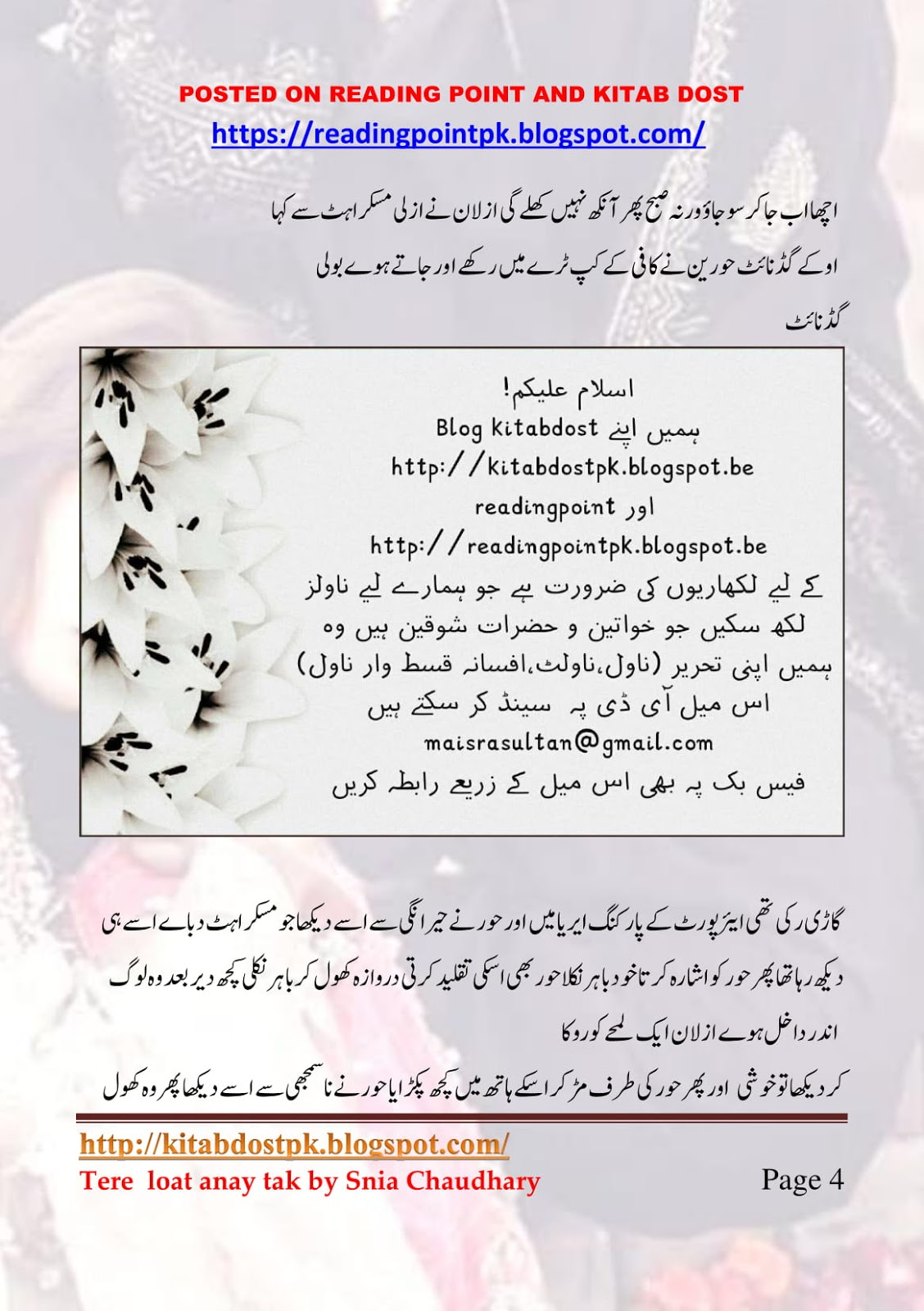 Tere Loat Anay Tak By Snia Chaudhary Cousin Marriage Urdu Novel