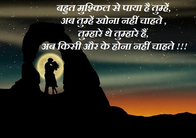 Love status shayari
