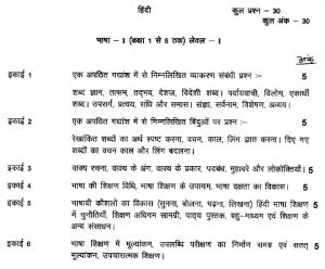 UTET Syllabus 2018 Download Uttarakhand TET Exam Pattern