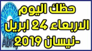 حظك اليوم الاربعاء 24 ابريل-نيسان 2019
