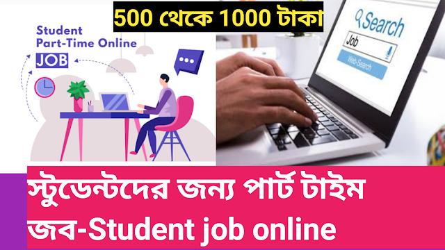 স্টুডেন্টদের জন্য পার্ট টাইম জব-Student job online