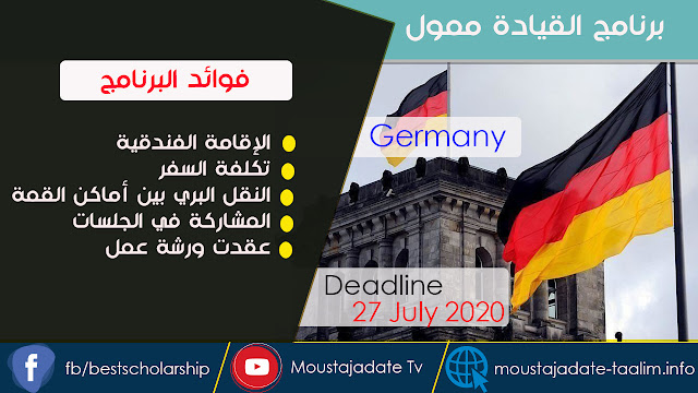 برنامج القيادة  للطلاب الدوليين ممول بالكامل من طرف منظمة زيوريخ للتامين في المانيا 2020