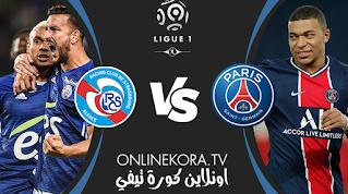 مشاهدة مباراة باريس سان جيرمان وستراسبورج بث مباشر اليوم 23-12-2020 في الدوري الفرنسي