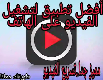 تنزيل برنامج فيديو