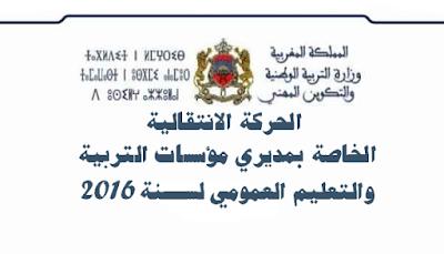 الحركة الانتقالية الخاصة بمديري مؤسسات التربية والتعليم العمومي لسنة 2016