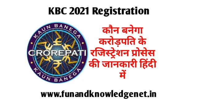 KBC Registration Process 2021 in Hindi - केबीसी रजिस्ट्रेशन 2021 हिंदी में