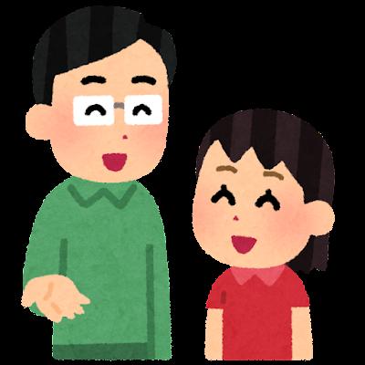 会話をする親子のイラスト(お父さんと娘)