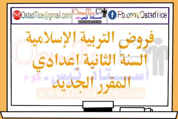 فروض التربية الإسلامية الثانية إعدادي