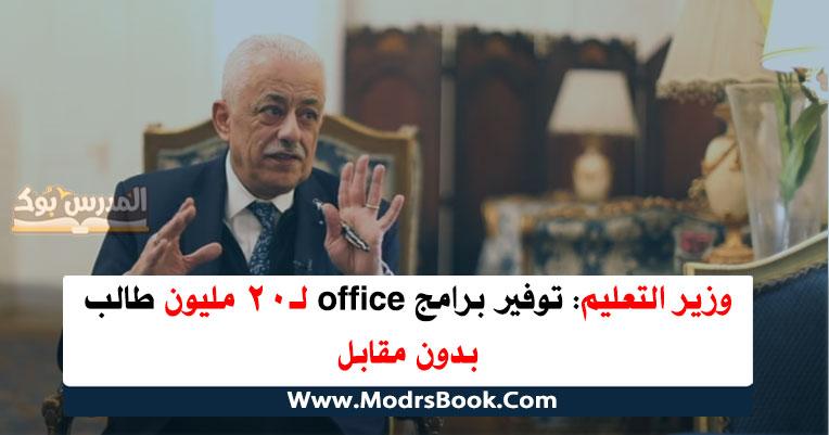 وزير التعليم: توفير برامج office لـ20 مليون طالب بدون مقابل