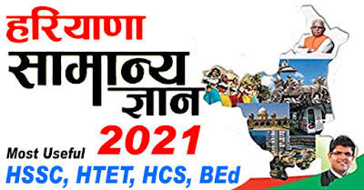 Haryana GK in Hindi
