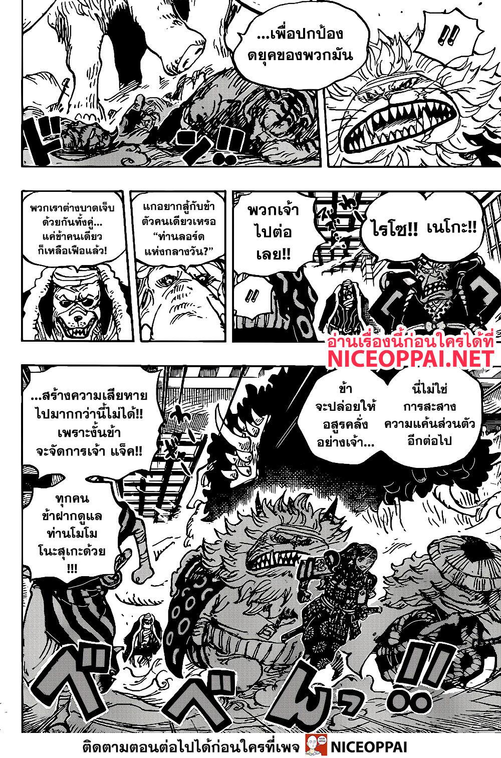 อ่านการ์ตูน One Piece ตอนที่ 1008 หน้าที่ 12