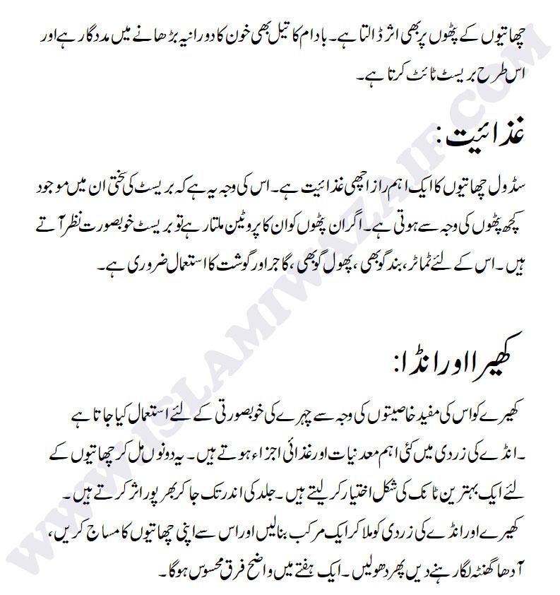 Sagging Breast Solutions In Urdu Islamiwazaif