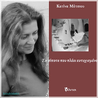 Από το εξώφυλλο της ποιητικής συλλογής της Κατίνας Μέτσιου, Το τίποτα που πλέει ευτυχισμένο, και φωτογραφία της ίδιας