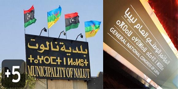 اللغة الامازيغية ليبيا