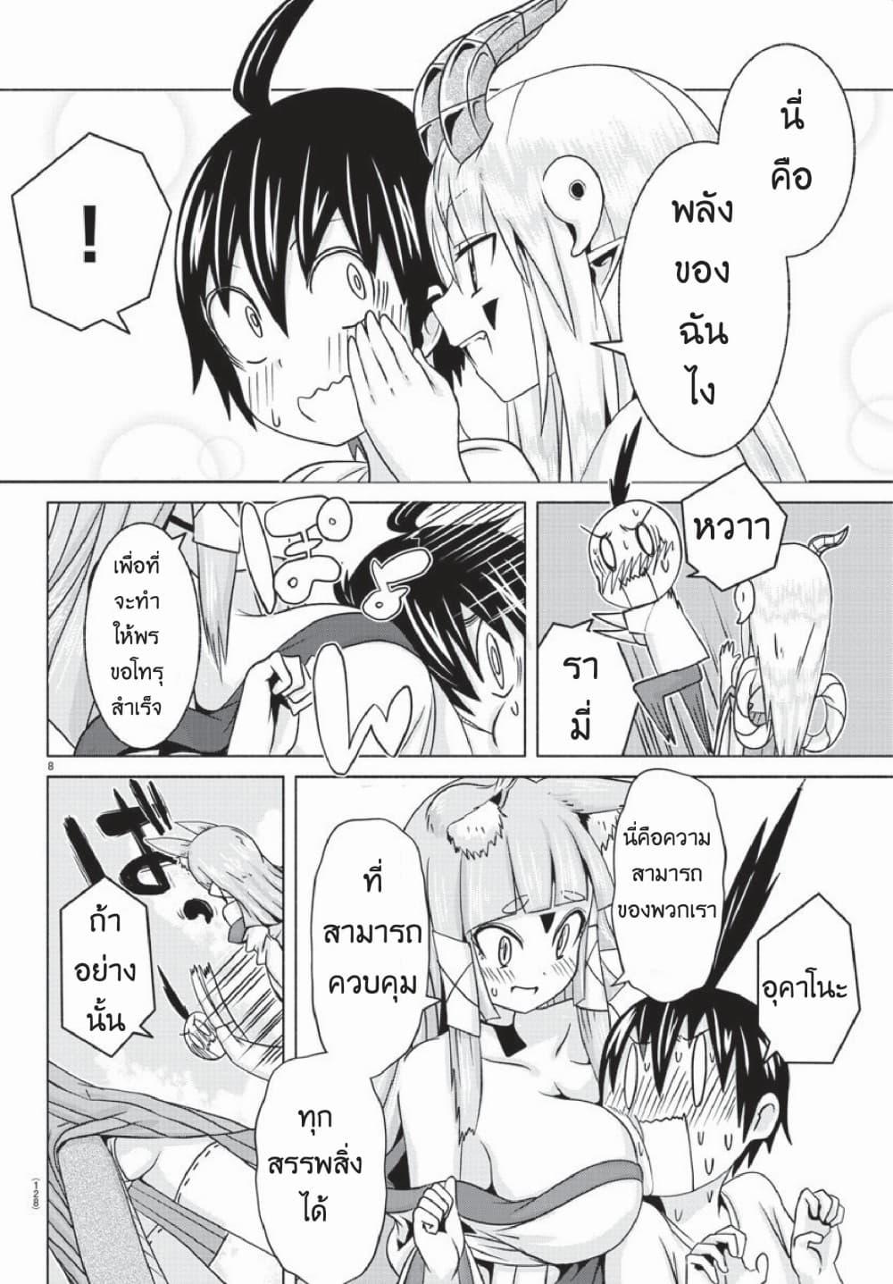 อ่านการ์ตูน Dorakon! ตอนที่ 2 หน้าที่ 9