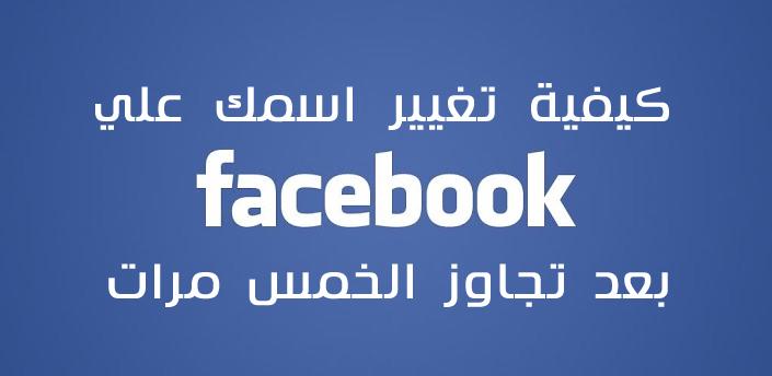 كيفية تغيير اسمك علي الفيس بوك بعد تجاوز الخمس مرات عالم