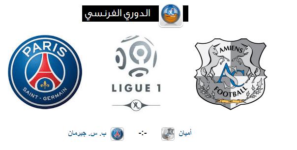 مباراة باريس سان جيرمان واميان فى الدورى الفرنسى