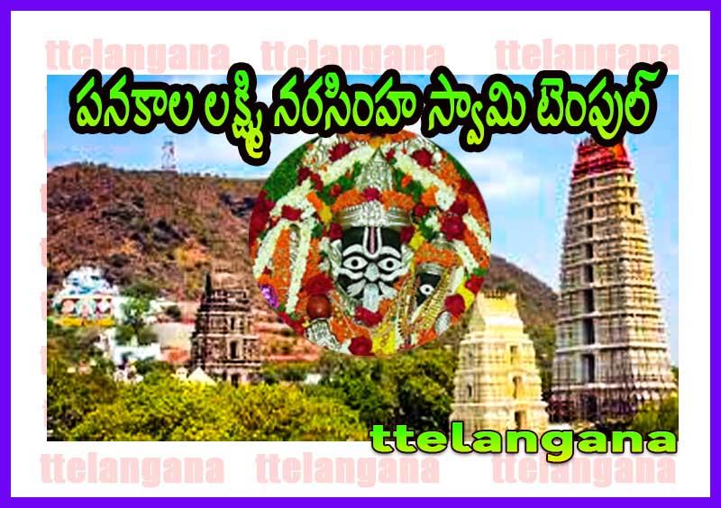 ఆంధ్రప్రదేశ్ పనకాల లక్ష్మి నరసింహ స్వామి టెంపుల్ చరిత్ర పూర్తి వివరాలు History of Laxmi Narasimha Swamy Temple in Andhra Pradesh