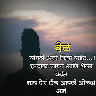 Motivational Quotes in Marathi for Success.