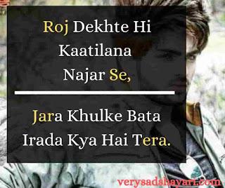 Roj-Dekhte-Hi-Kaatilana-Sad-Shayari