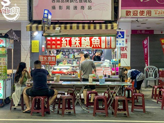 深夜的宵夜良伴,鳳山的小吃一條街-紅鮢過魚