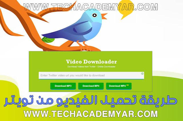 طريقة تحميل الفيديو من تويتر twitter بدون برامج - Online Downloader الحلقة (18)