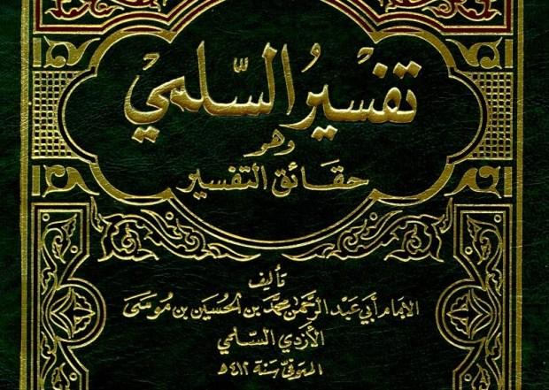 Kitab Haqaiqut Tafsir Karya Muhammad bin Husain Al-Sulami حقائق التفسير