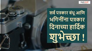 patrakar din shubhechha images,patrakar din quotes in marathi ,पत्रकार दिन शुभेच्छा संदेश,मराठी पत्रकार दिन शुभेच्छ,पत्रकार दिन मराठी माहित,राष्ट्रीय पत्रकार दिन मराठी,राष्ट्रीय पत्र दिन कोणत्या दिवशी साजरा करतात,राष्ट्रीय पत्र दिन.