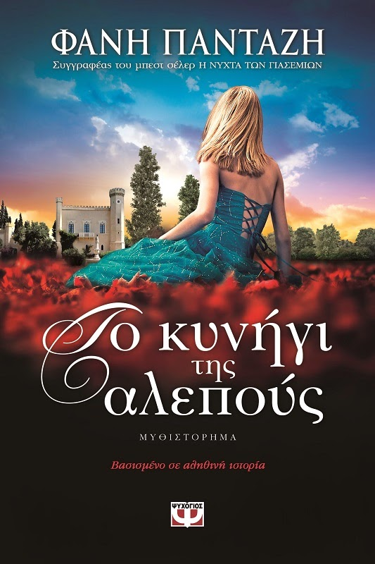 http://www.culture21century.gr/2015/03/book-review_11.html