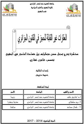 مذكرة ماستر: العقارات غير القابلة للحجز في القانون الجزائري PDF