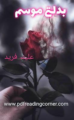 Badalty Mosam By Aleena Farid - PDF Book