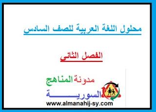 محلول اللغة العربية للصف السادس سوريا الفصل الثاني