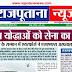 राजपूताना न्यूज ई-पेपर 4 मई 2020 डिजिटल एडिशन