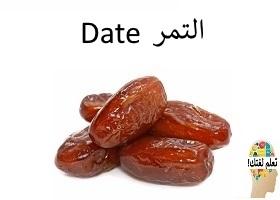 التمر : Date