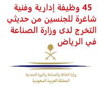 45 وظيفة إدارية وفنية شاغرة للجنسين من حديثي التخرج لدى وزارة الصناعة في الرياض تعلن وزارة الصناعة, عن توفر 45 وظيفة إدارية وفنية شاغرة للجنسين من حديثي التخرج, للعمل لديها في الرياض وذلك للوظائف التالية: 1- وظائف المرتبة الرابعة: - مساعد إداري (وظيفتان) - كاتب 2- وظائف المرتبة الخامسة: - مشغل آلات مكتبية - سكرتير خاص - مأمور اتصالات - محصل إيرادات - مراقب أمن وسلامة - فني صيانة آلات - كاتب - مراقب إنشاءات - فني تبريد وتكييف - مساعد إداري (9 وظائف) 3- وظائف المرتبة السادسة: - باحث إحصاء - باحث اقتصادي مساعد - باحث قانوني مساعد (وظيفتان) - باحث مكتبات مسـاعد - سكرتير - كاتب (وظيفتان) - مأمور علاقات عامة - محاسب مساعد - مدقق طلبات (وظيفتان) - مدقق مشتريات - مفتش إداري مساعد - مساعد إداري 4- وظائف المرتبة السابعة: - مهندس صناعي مساعد - ميكانيكي معدات - فني صيانة آلات 5- وظائف المرتبة الثامنة: - سكرتير سري - محاسب - مساعد إداري - مترجم لغة إنجليزية - مهندس كهربائي للـتـسـجـيـل اضـغـط عـلـى الـرابـط هنـا       اشترك الآن        شاهد أيضاً: وظائف شاغرة للعمل عن بعد في السعودية     أنشئ سيرتك الذاتية     شاهد أيضاً وظائف الرياض   وظائف جدة    وظائف الدمام      وظائف شركات    وظائف إدارية                           لمشاهدة المزيد من الوظائف قم بالعودة إلى الصفحة الرئيسية قم أيضاً بالاطّلاع على المزيد من الوظائف مهندسين وتقنيين   محاسبة وإدارة أعمال وتسويق   التعليم والبرامج التعليمية   كافة التخصصات الطبية   محامون وقضاة ومستشارون قانونيون   مبرمجو كمبيوتر وجرافيك ورسامون   موظفين وإداريين   فنيي حرف وعمال     شاهد يومياً عبر موقعنا وظائف تسويق في الرياض وظائف شركات الرياض ابحث عن عمل في جدة وظائف المملكة وظائف للسعوديين في الرياض وظائف حكومية في السعودية اعلانات وظائف في السعودية وظائف اليوم في الرياض وظائف في السعودية للاجانب وظائف في السعودية جدة وظائف الرياض وظائف اليوم وظيفة كوم وظائف حكومية وظائف شركات توظيف السعودية