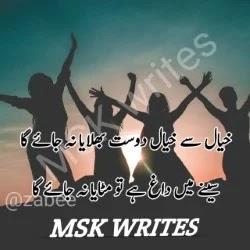 Poetry Urdu For Friends