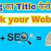 Blog का Title कैसे लिखें | Rank Your Website | SEO kare.