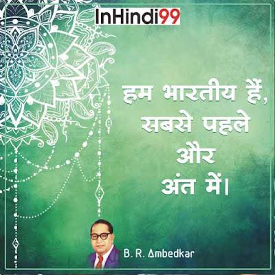 B. R. Ambedkar Quotes In Hindi डॉ॰ बाबासाहब आम्बेडकर के सुविचार, अनमोल वचन