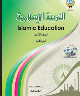 كتاب مادة التربية الاسلامية للصف الثامن