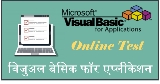 VBA Excel Online Test MCQ Objective Questions in Hindi