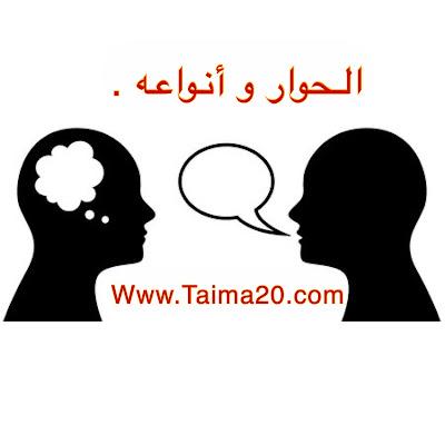 الحوار تعريف الحوار أنواع الحوار الحوار السردي الحوار التناوبي الحوار الذاتي مع أمثلة