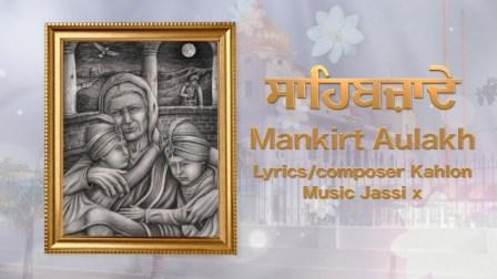 Sahibzade Lyrics - Mankirt Aulakh