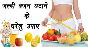 Weight Loss-Motapa Kam  Karne ke Gharelu Nuskhe