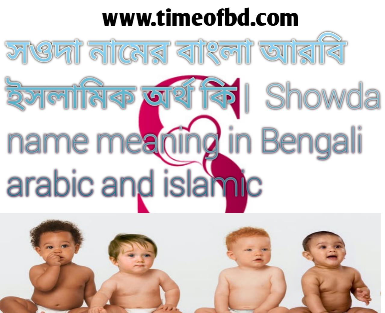 সওদা নামের অর্থ কি,   সওদা নামের বাংলা অর্থ কি,   সওদা নামের ইসলামিক অর্থ কি,   Showda name in Bengali,   সওদা কি ইসলামিক নাম,