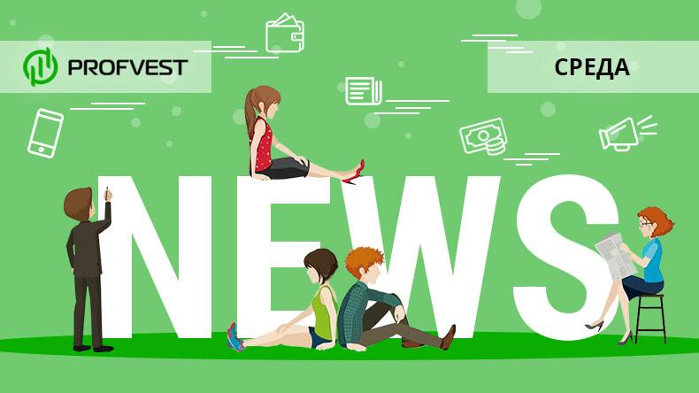 Новости от 26.02.20