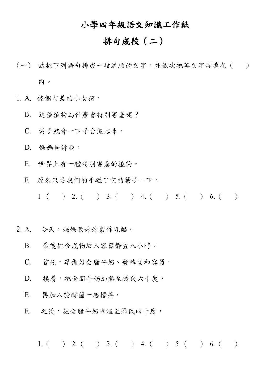 小四語文知識工作紙:排句成段(二)|中文工作紙|尤莉姐姐的反轉學堂