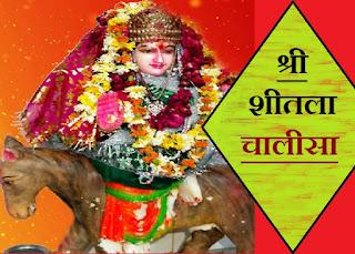 श्री शीतला माता चालीसा-Shri Sheetla Mata Chalisa