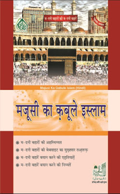 Download: Majusi ka Qabool-e-Islam pdf in Hindi